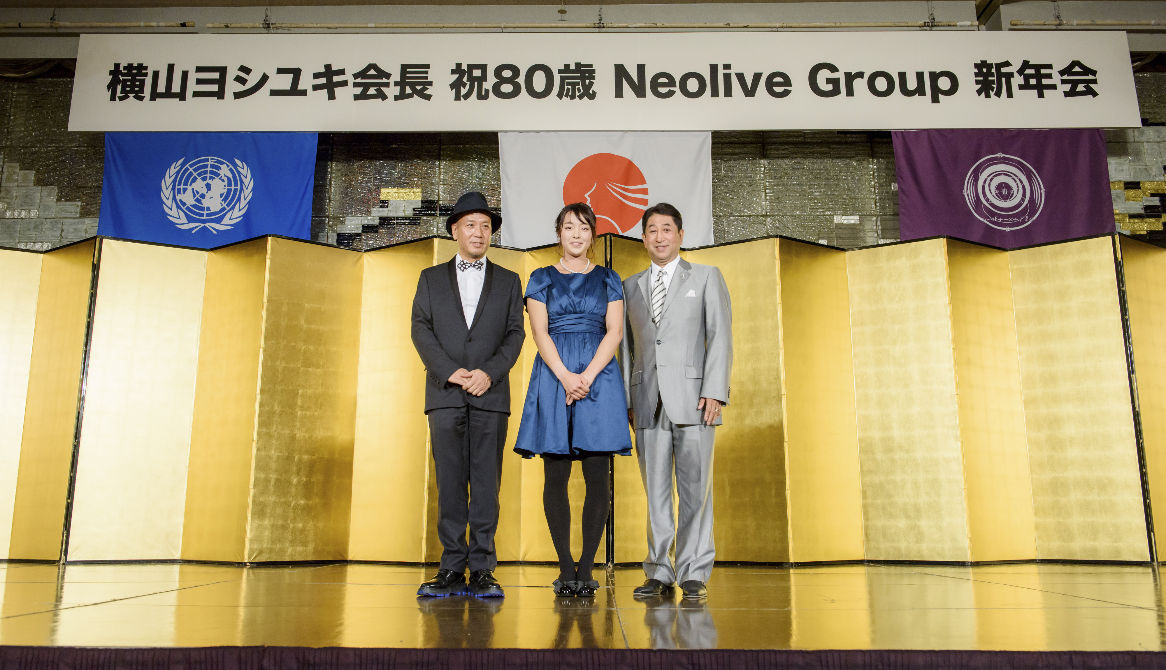Neolive Group新年会